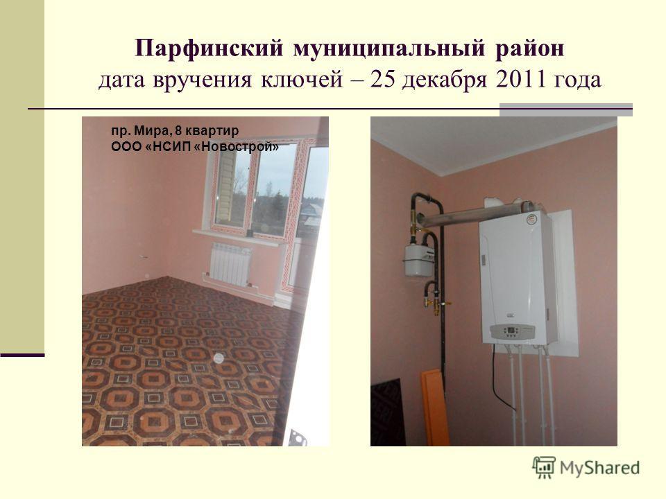 Парфинский муниципальный район дата вручения ключей – 25 декабря 2011 года пр. Мира, 8 квартир ООО «НСИП «Новострой»