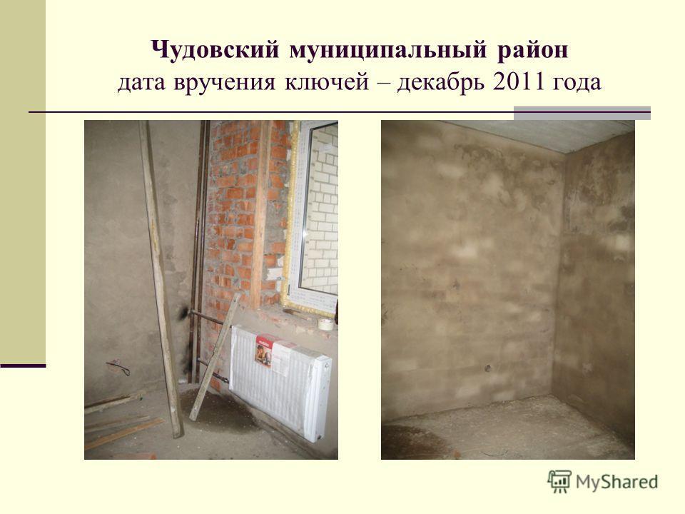 Чудовский муниципальный район дата вручения ключей – декабрь 2011 года