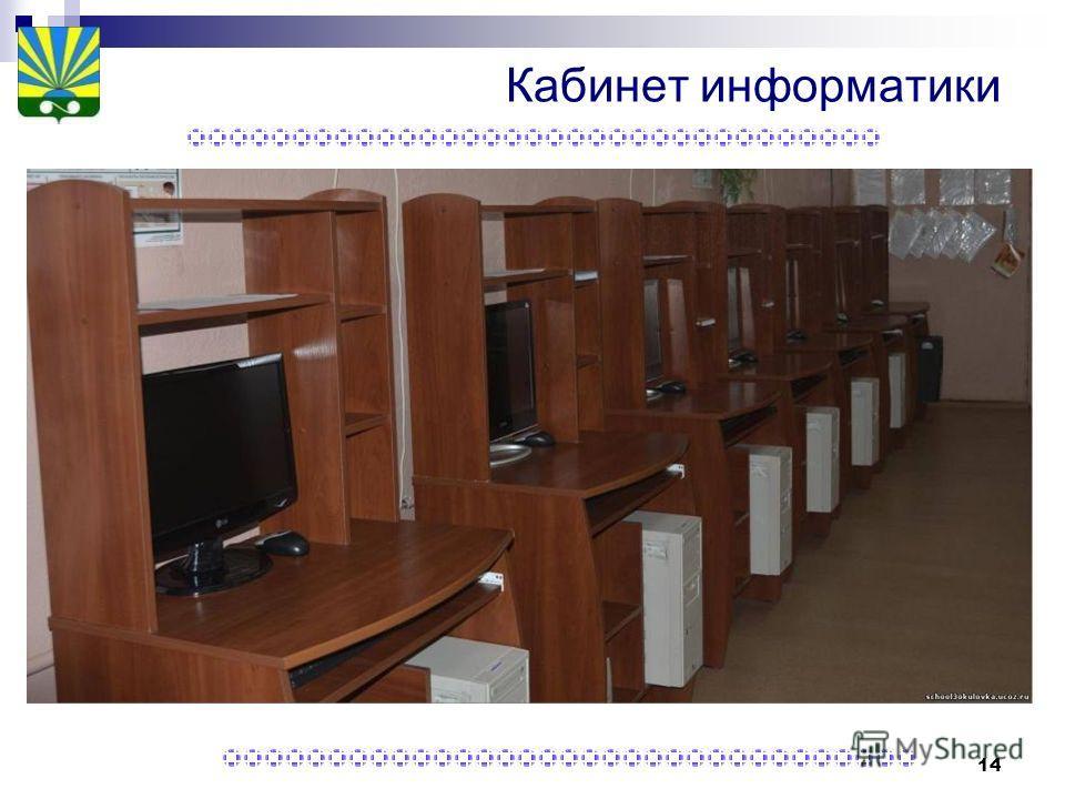 14 Кабинет информатики