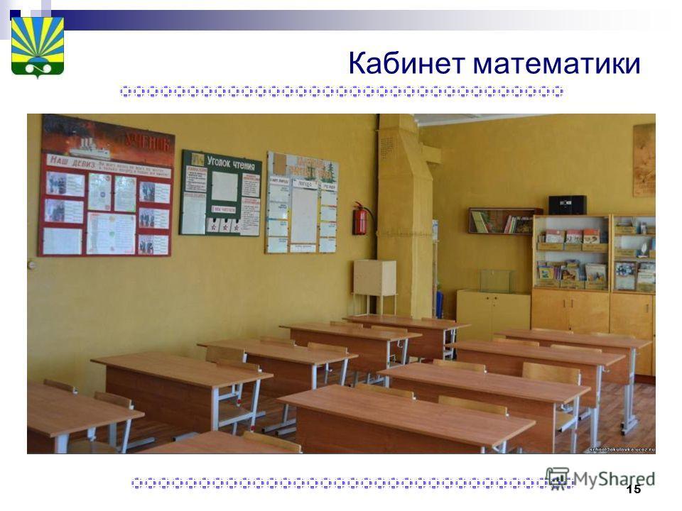 15 Кабинет математики