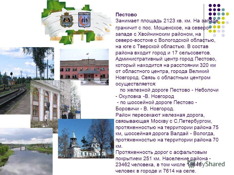 Пестово Занимает площадь 2123 кв. км. На западе граничит с пос. Мошенское, на северо- западе с Хвойнинским районом, на северо-востоке с Вологодской областью, на юге с Тверской областью. В состав района входит город и 17 сельсоветов. Административный