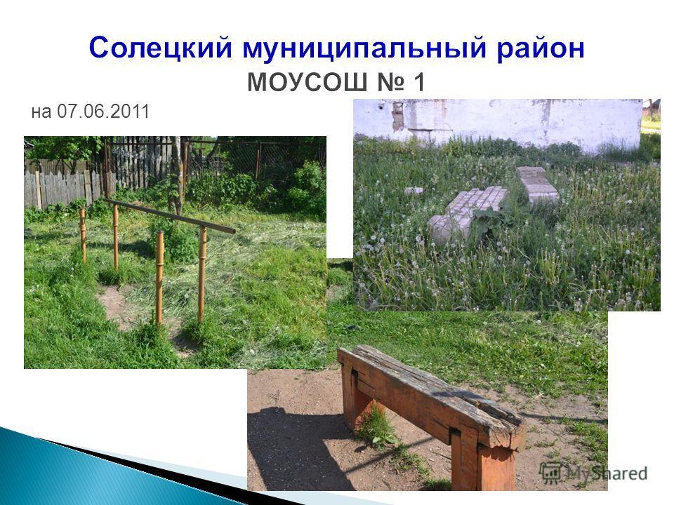 Солецкий муниципальный район МОУСОШ 1 на 07.06.2011