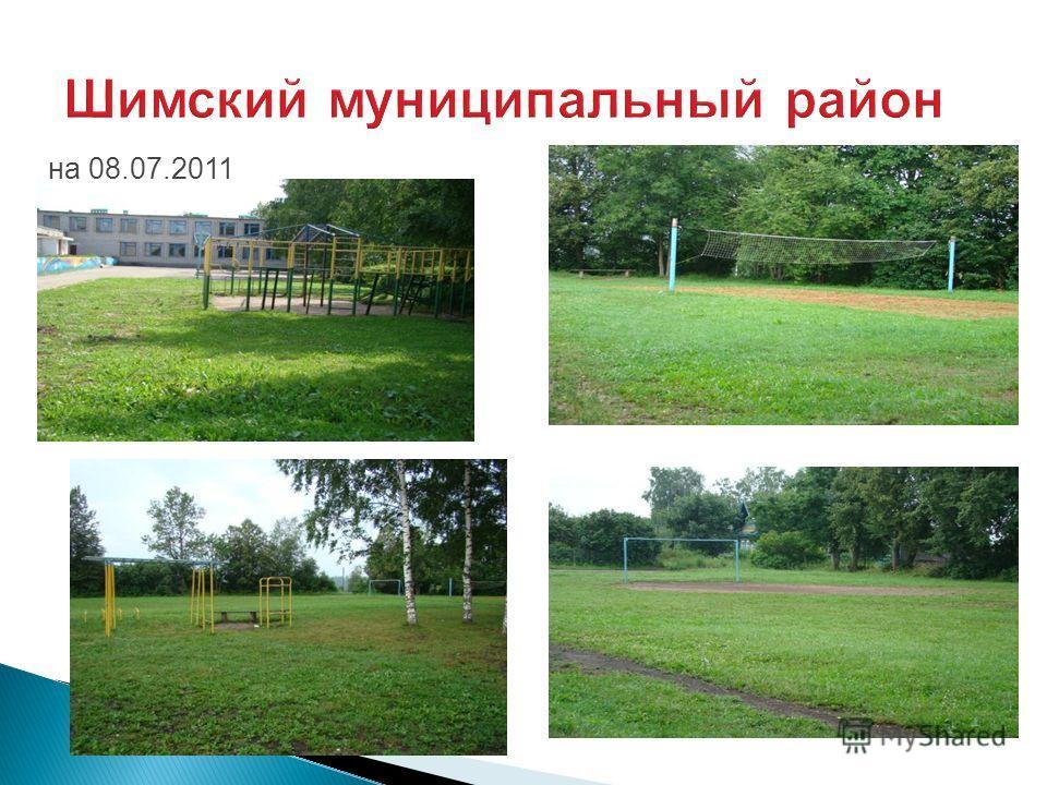 Шимский муниципальный район на 08.07.2011