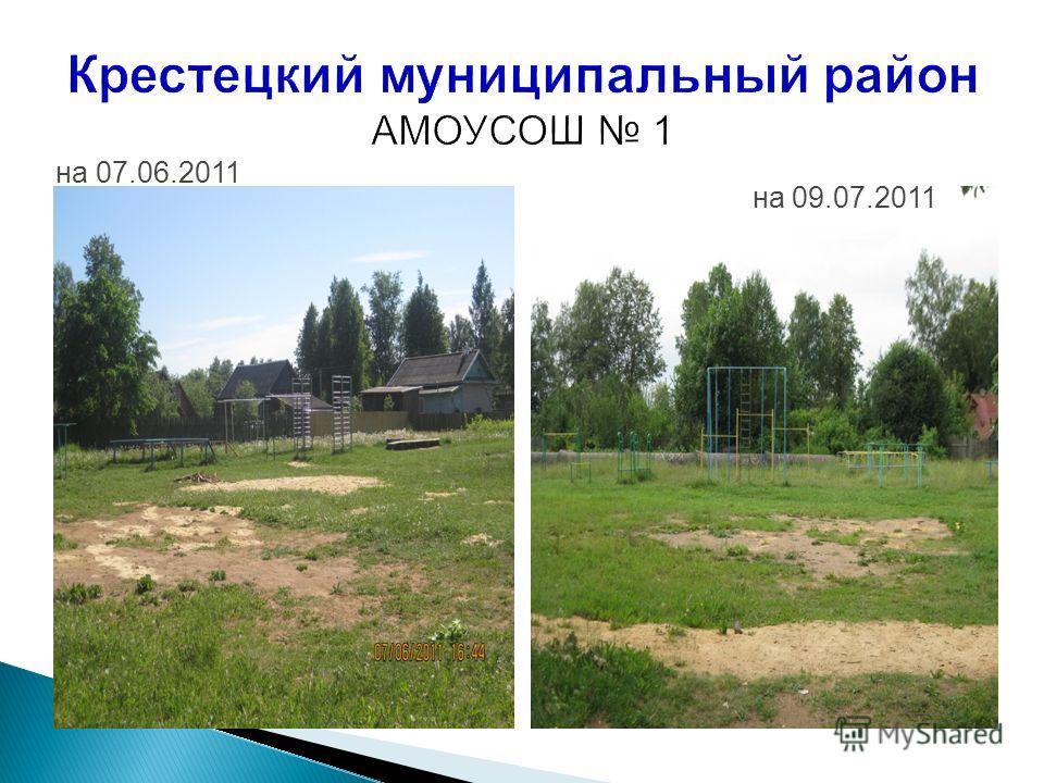 Крестецкий муниципальный район АМОУСОШ 1 на 07.06.2011 на 09.07.2011