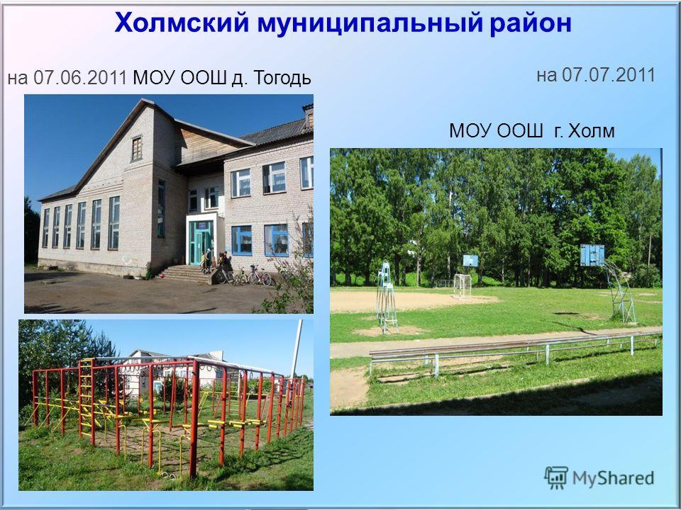 МОУ ООШ д. Тогодь МОУ ООШ г. Холм на 07.07.2011 на 07.06.2011
