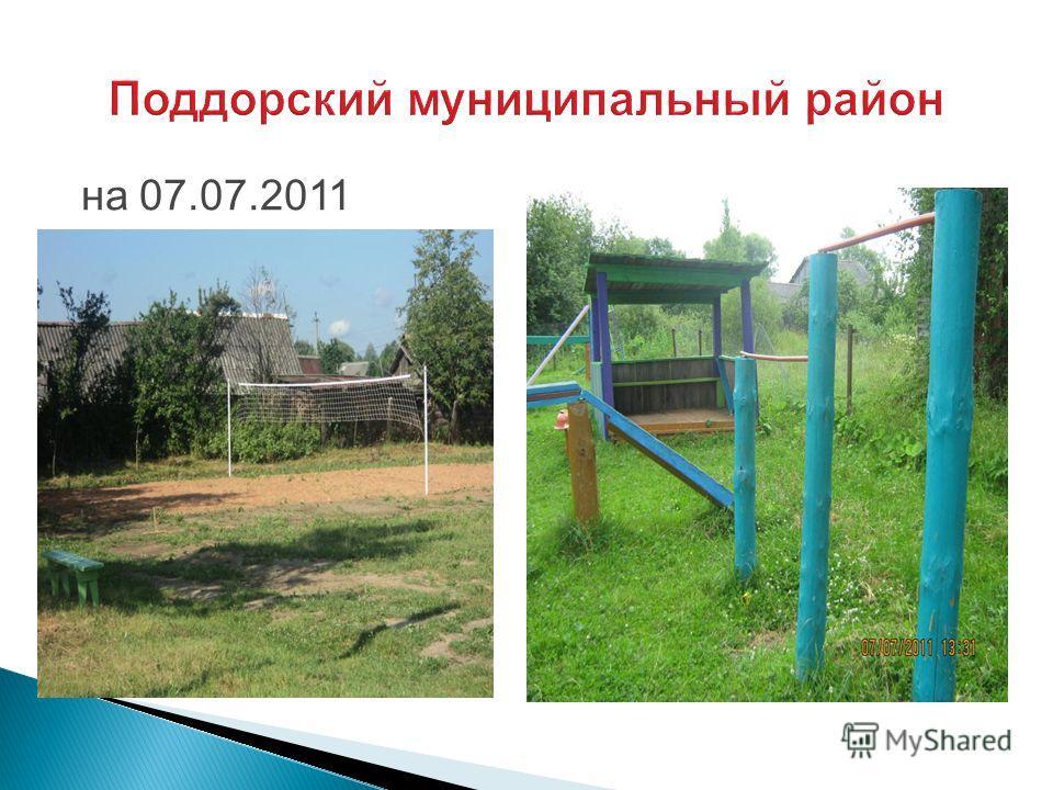 Поддорский муниципальный район на 07.07.2011