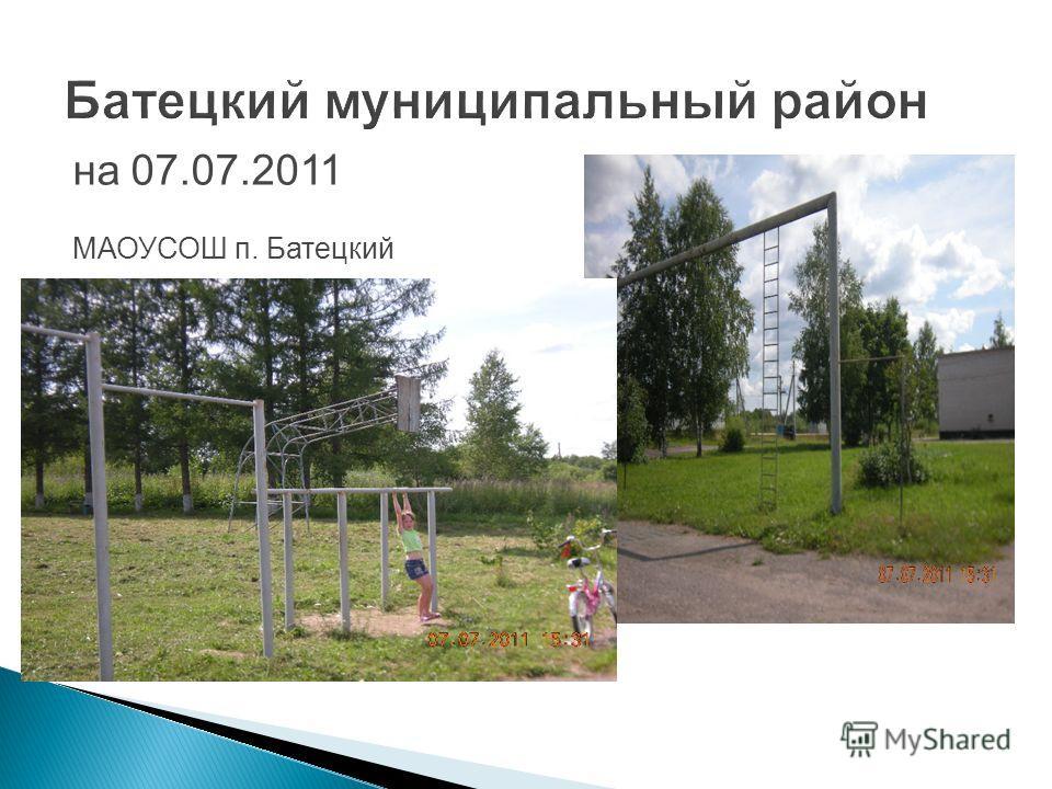 Батецкий муниципальный район МАОУСОШ п. Батецкий на 07.07.2011
