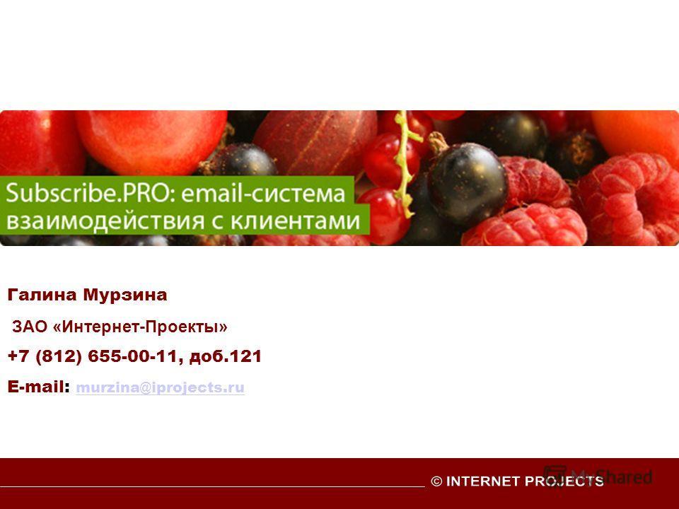 Галина Мурзина ЗАО «Интернет-Проекты» +7 (812) 655-00-11, доб.121 E-mail: murzina@iprojects.ru murzina@iprojects.ru
