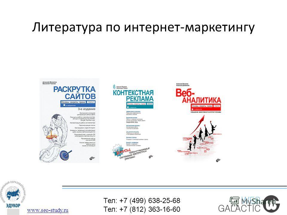 Литература по интернет-маркетингу Тел: +7 (499) 638-25-68 Тел: +7 (812) 363-16-60 www.seo-study.ru