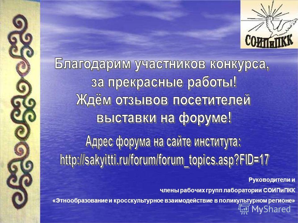 Руководители и члены рабочих групп лаборатории СОИПиПКК «Этнообразование и кросскультурное взаимодействие в поликультурном регионе»