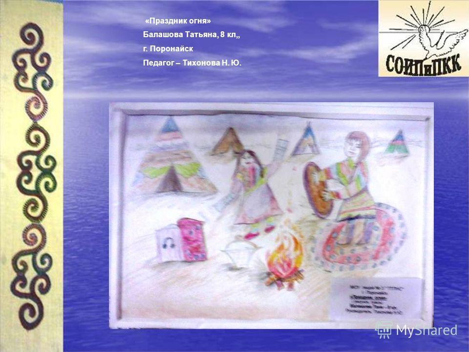 «Праздник огня» Балашова Татьяна, 8 кл,, г. Поронайск Педагог – Тихонова Н. Ю.