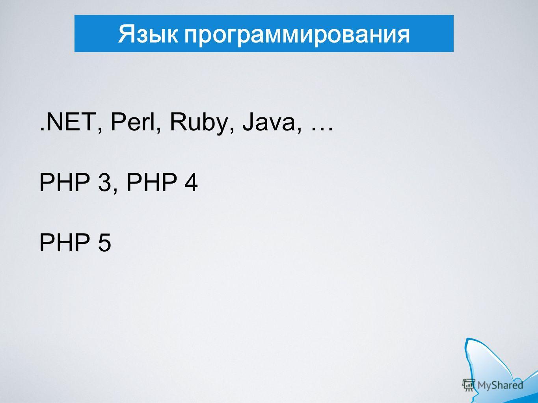 Язык программирования.NET, Perl, Ruby, Java, … PHP 3, PHP 4 PHP 5