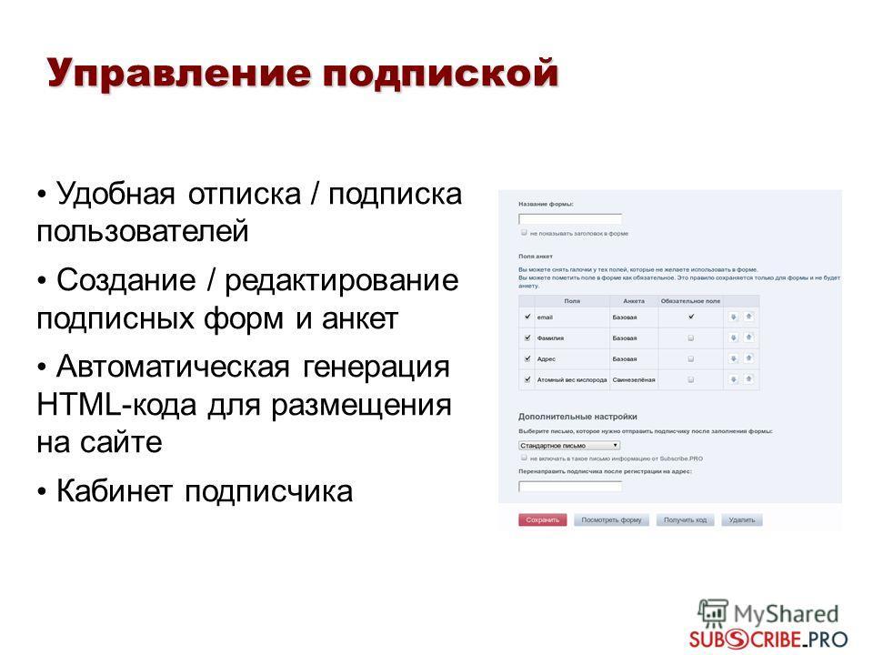 Удобная отписка / подписка пользователей Создание / редактирование подписных форм и анкет Автоматическая генерация HTML-кода для размещения на сайте Кабинет подписчика Управление подпиской