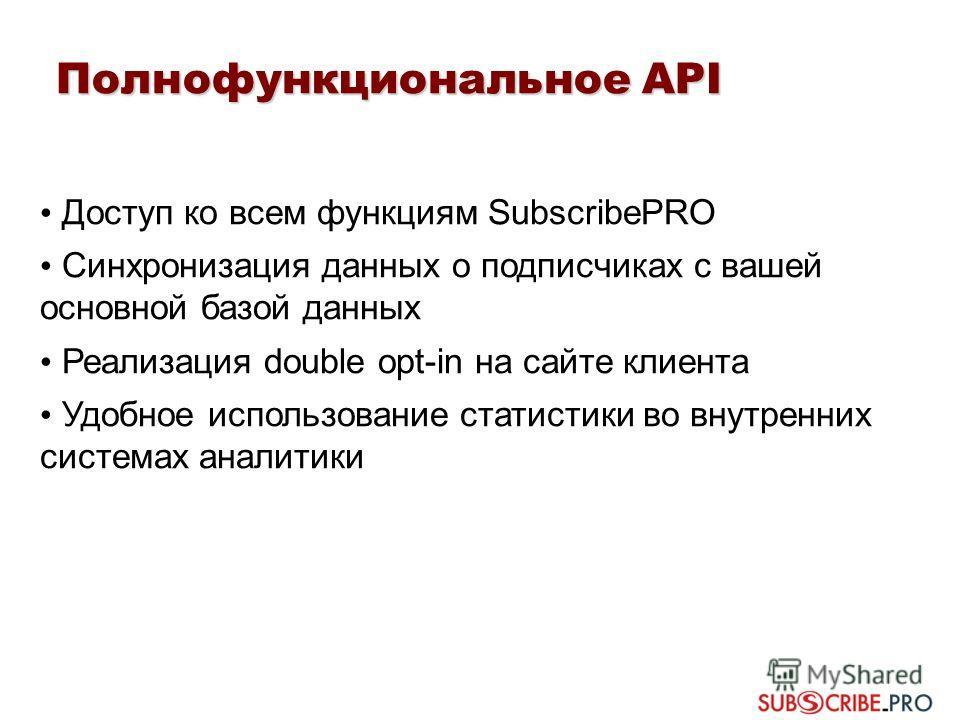 Доступ ко всем функциям SubscribePRO Синхронизация данных о подписчиках с вашей основной базой данных Реализация double opt-in на сайте клиента Удобное использование статистики во внутренних системах аналитики Полнофункциональное API