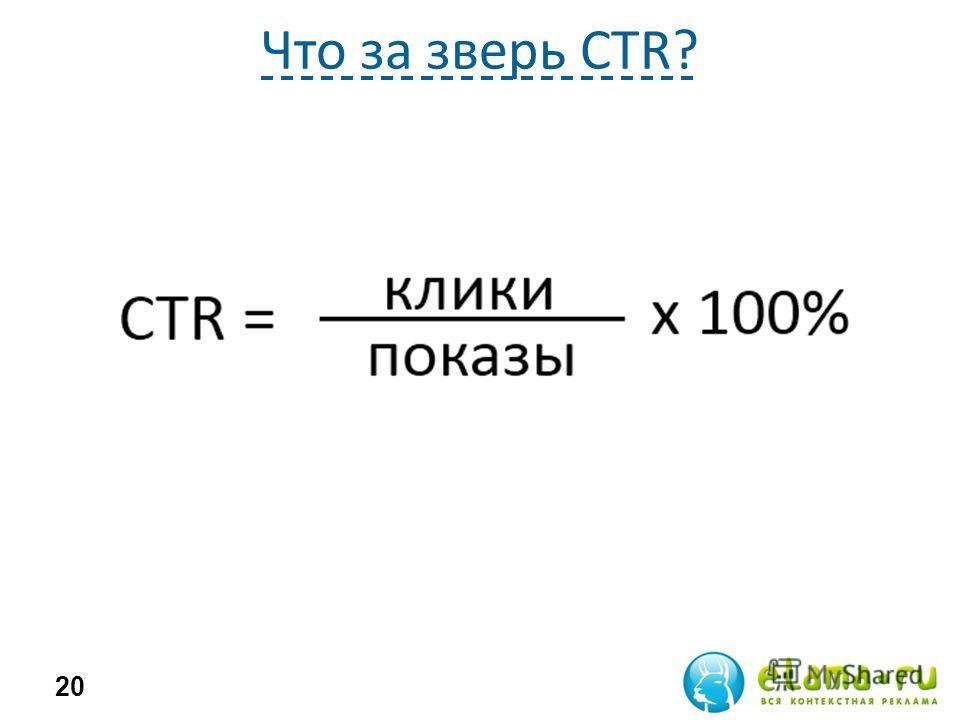 Что за зверь CTR? 20