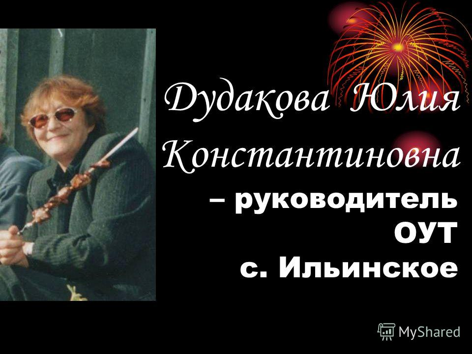 Дудакова Юлия Константиновна – руководитель ОУТ с. Ильинское