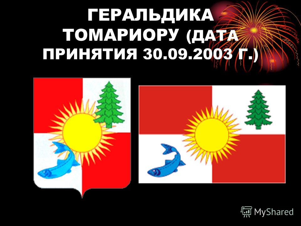 ГЕРАЛЬДИКА ТОМАРИОРУ (ДАТА ПРИНЯТИЯ 30.09.2003 Г.)