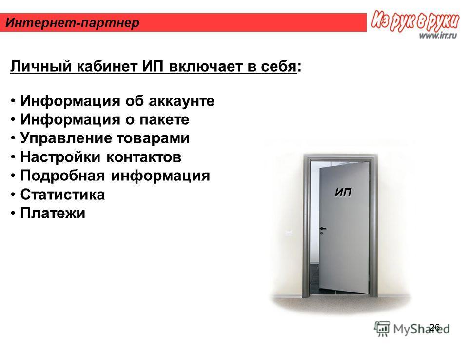 26 Интернет-партнер Личный кабинет ИП включает в себя: Информация об аккаунте Информация о пакете Управление товарами Настройки контактов Подробная информация Статистика Платежи ИП