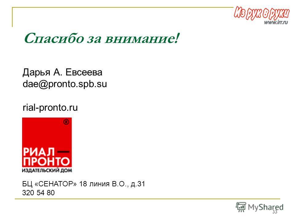 33 Спасибо за внимание! Дарья А. Евсеева dae@pronto.spb.su rial-pronto.ru БЦ «СЕНАТОР» 18 линия В.О., д.31 320 54 80