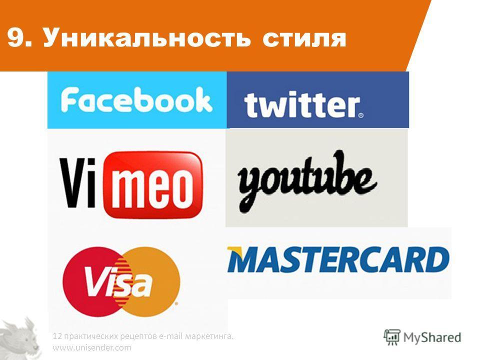 9. Уникальность стиля 12 практических рецептов e-mail маркетинга. www.unisender.com