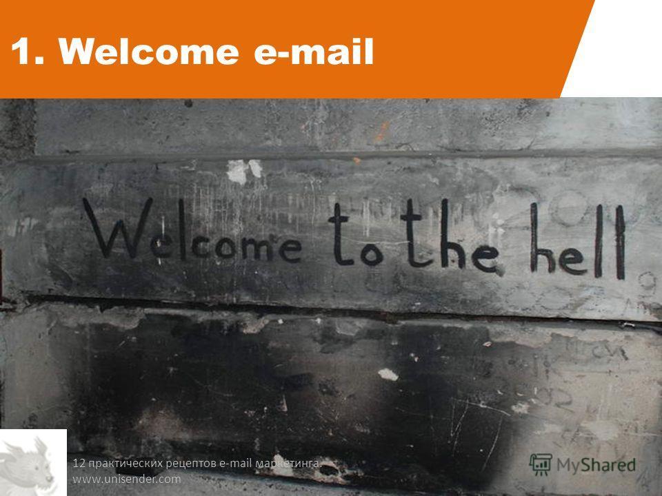 1. Welcome e-mail 12 практических рецептов e-mail маркетинга. www.unisender.com