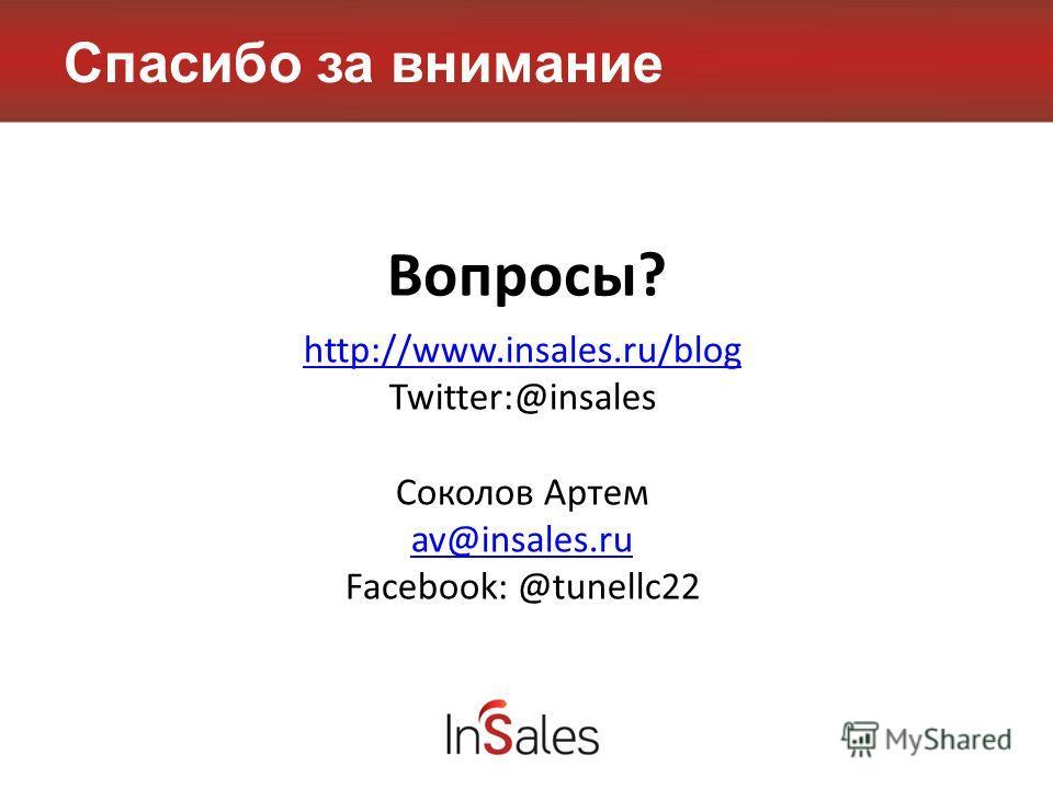 Спасибо за внимание Вопросы? http://www.insales.ru/blog Twitter:@insales Соколов Артем av@insales.ru Facebook: @tunellc22