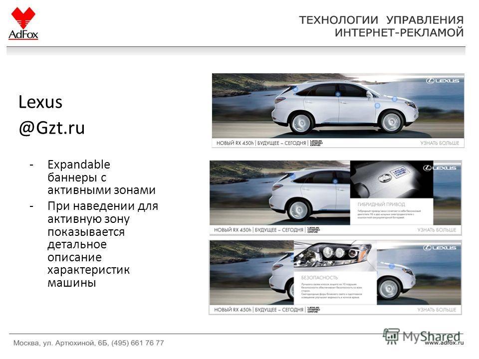 Lexus @Gzt.ru -Expandable баннеры с активными зонами -При наведении для активную зону показывается детальное описание характеристик машины