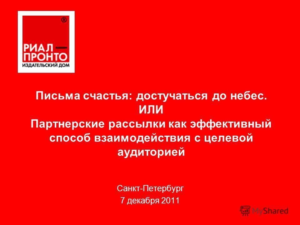 Письма счастья: достучаться до небес. ИЛИ Партнерские рассылки как эффективный способ взаимодействия с целевой аудиторией Санкт-Петербург 7 декабря 2011