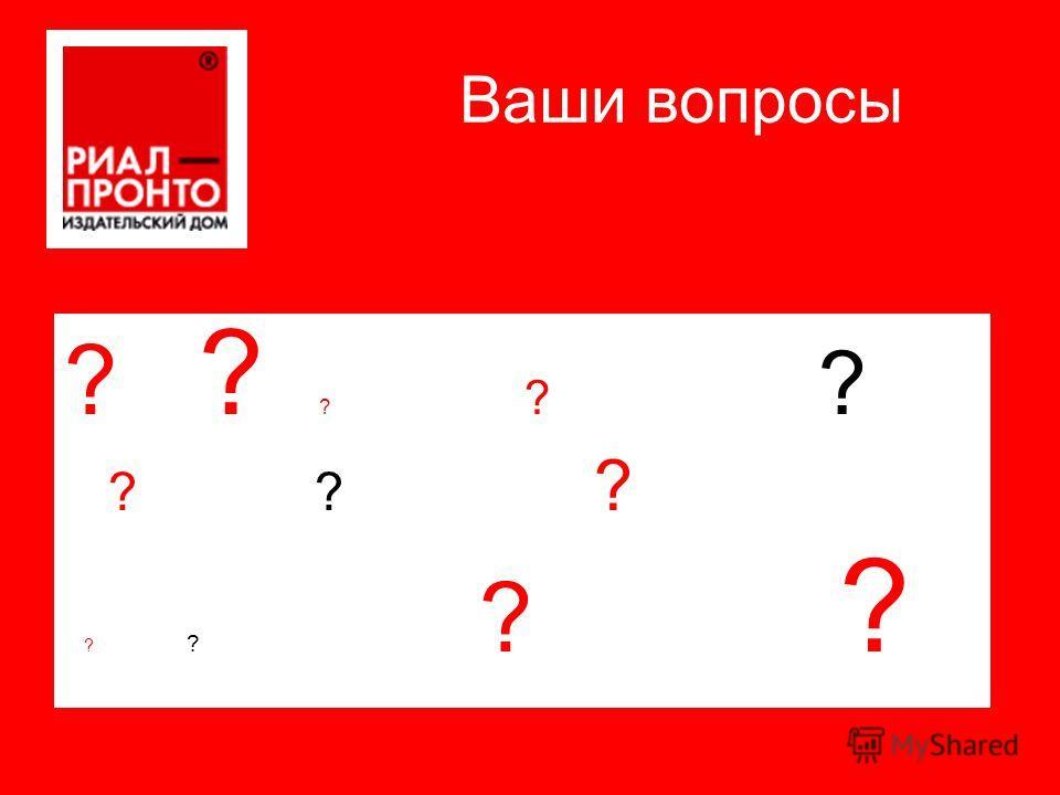 Ваши вопросы ? ? ? ? ? ? ? ? ? ? ? ?