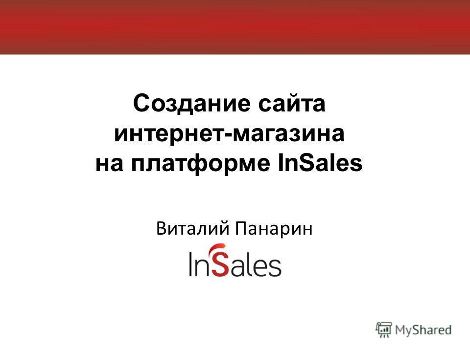 Создание сайта интернет-магазина на платформе InSales Виталий Панарин