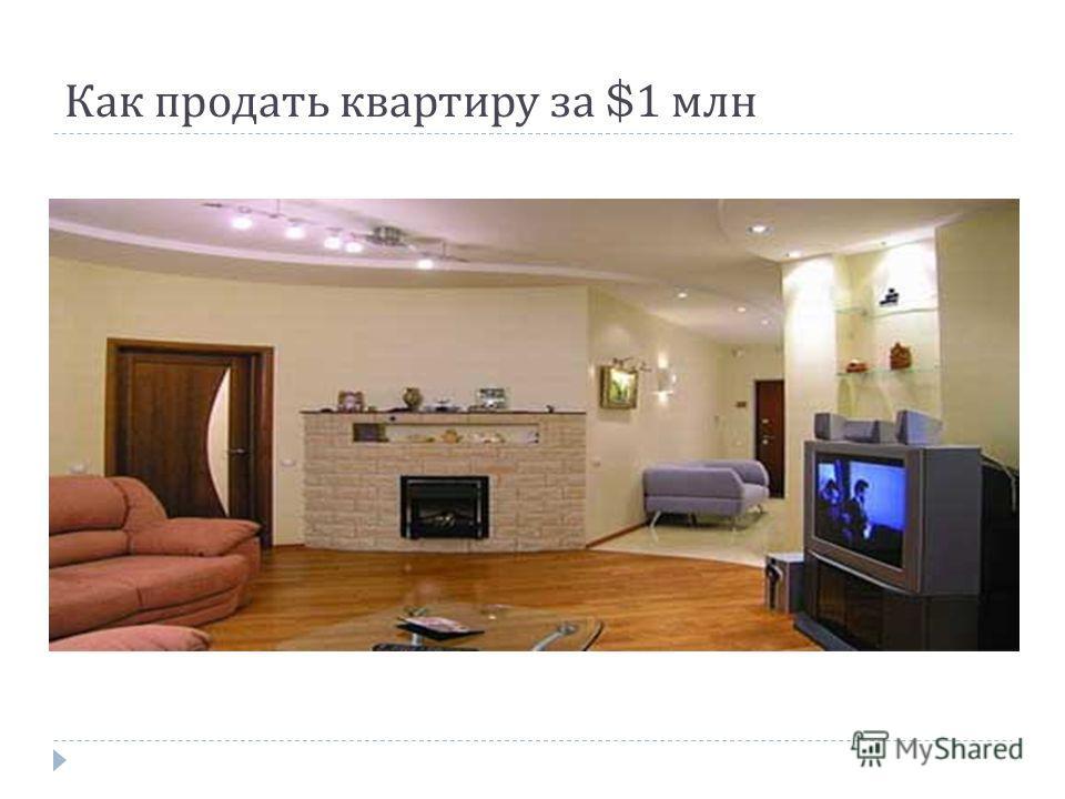 Как продать квартиру за $1 млн
