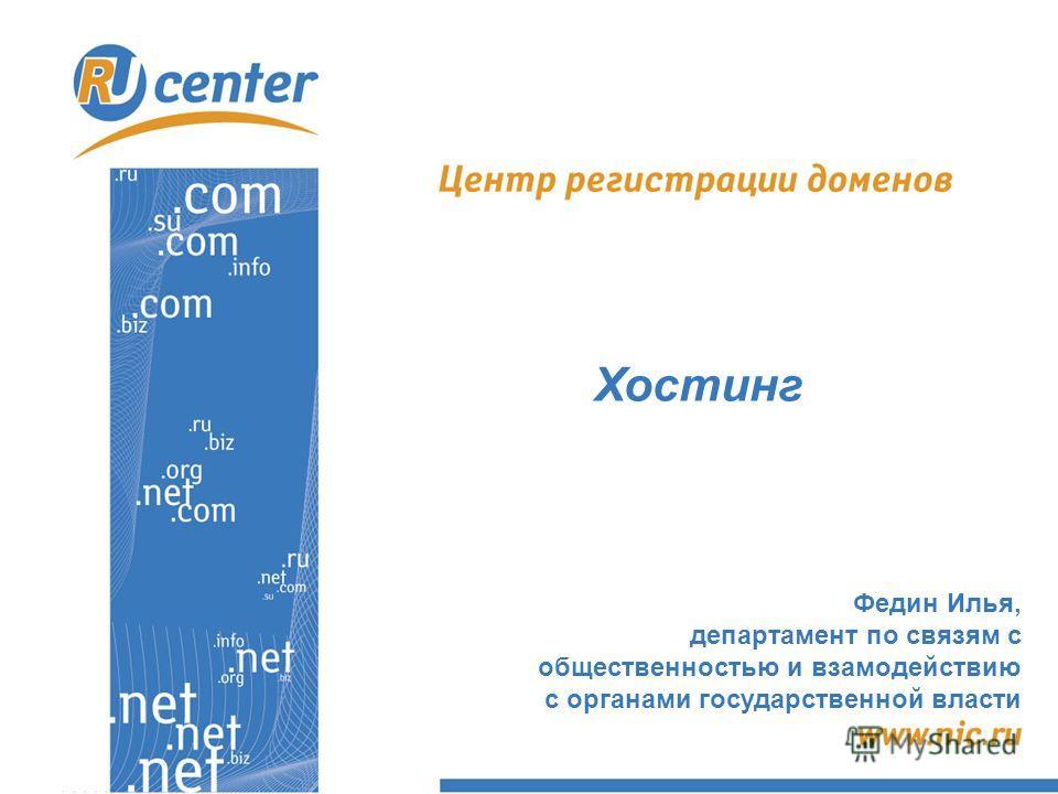 Хостинг Федин Илья, департамент по связям с общественностью и взамодействию с органами государственной власти