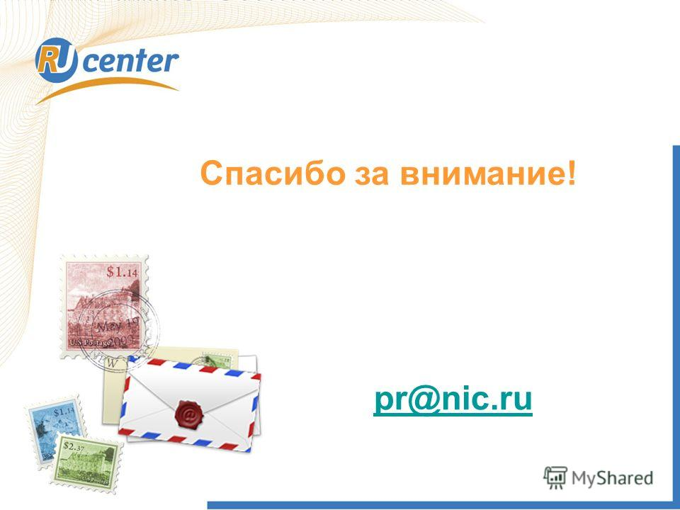 Спасибо за внимание! pr@nic.ru