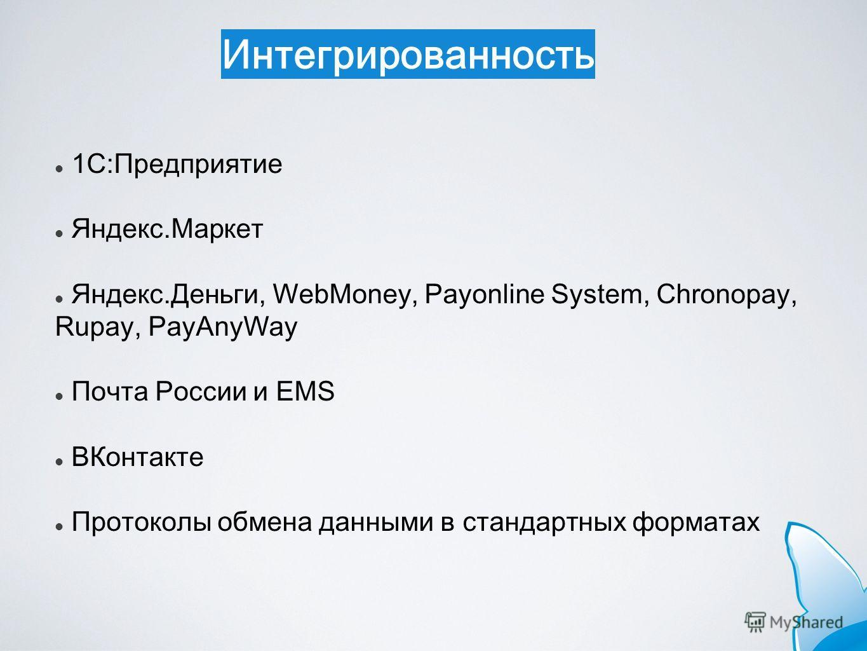 Интегрированность 1С:Предприятие Яндекс.Маркет Яндекс.Деньги, WebMoney, Payonline System, Chronopay, Rupay, PayAnyWay Почта России и EMS ВКонтакте Протоколы обмена данными в стандартных форматах