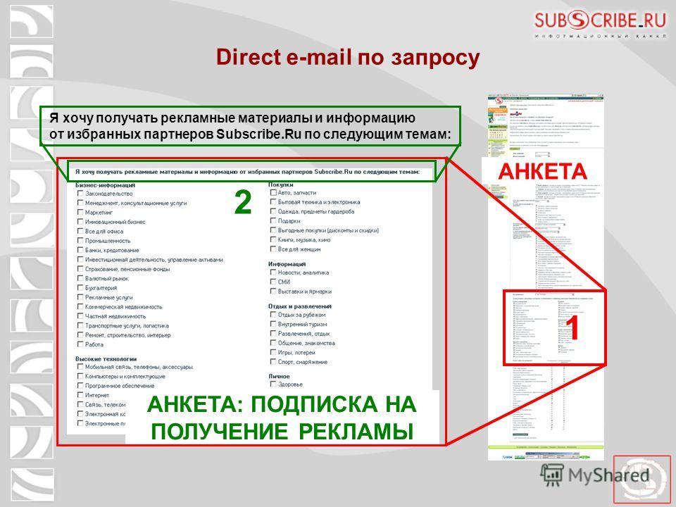 Я хочу получать рекламные материалы и информацию от избранных партнеров Subscribe.Ru по следующим темам: 1 2 АНКЕТА АНКЕТА: ПОДПИСКА НА ПОЛУЧЕНИЕ РЕКЛАМЫ Direct e-mail по запросу