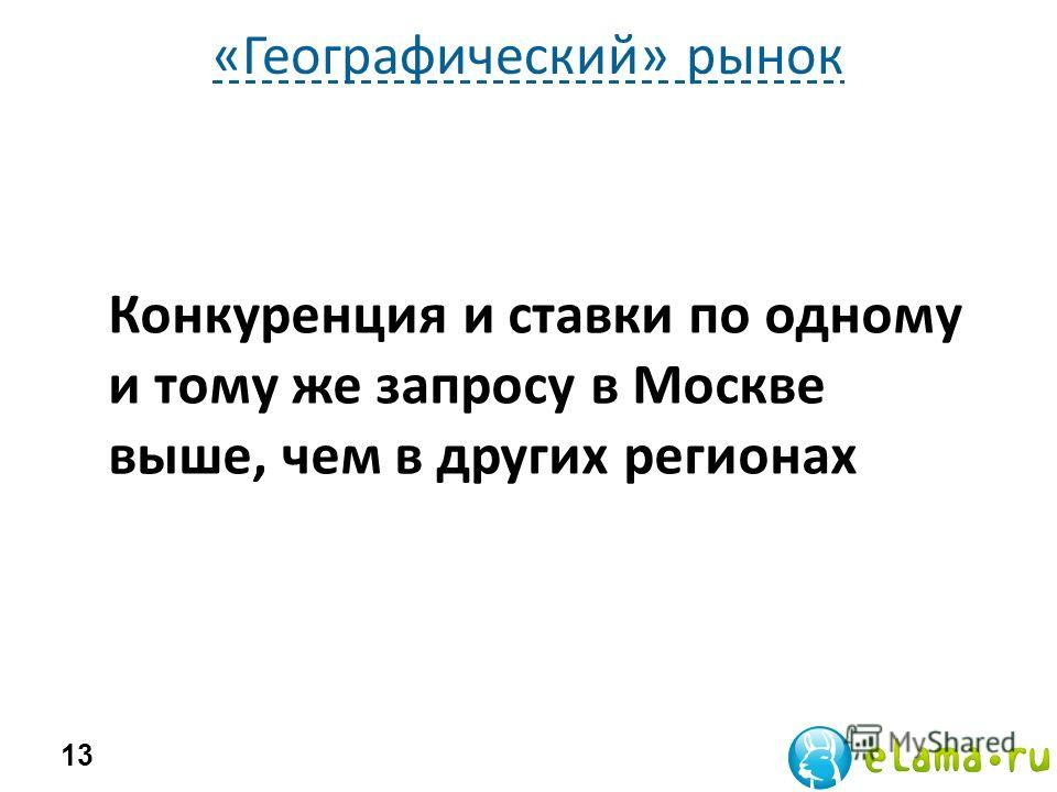 «Географический» рынок 13 Конкуренция и ставки по одному и тому же запросу в Москве выше, чем в других регионах