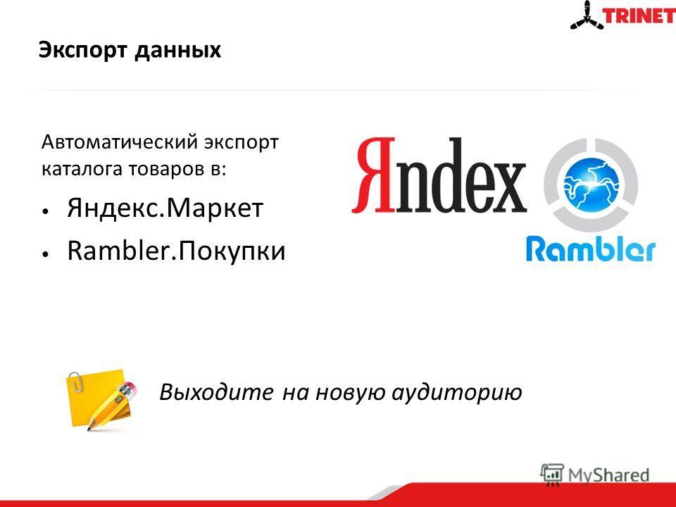 Экспорт данных Автоматический экспорт каталога товаров в: Яндекс.Маркет Rambler.Покупки Выходите на новую аудиторию