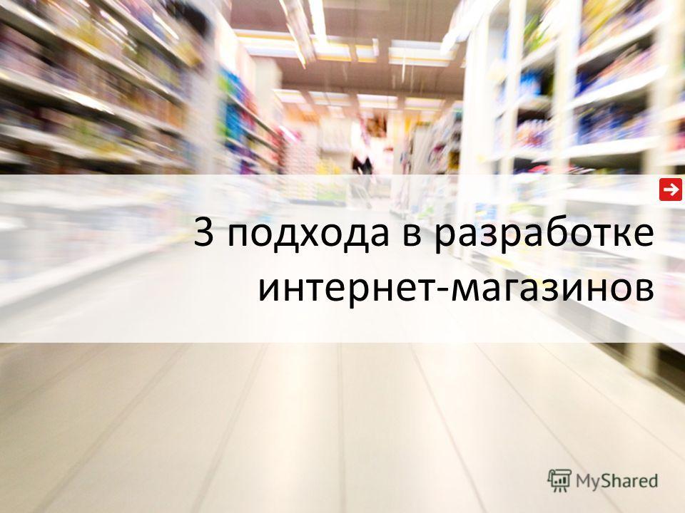 3 подхода в разработке интернет-магазинов