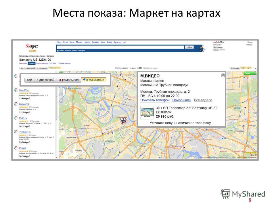 Места показа: Маркет на картах