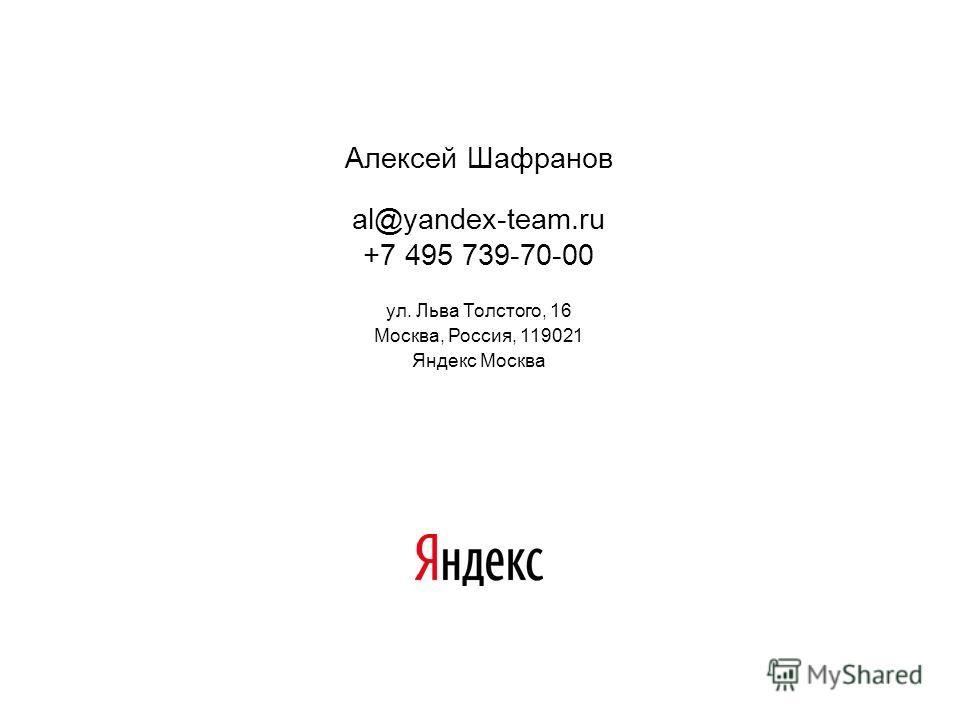 Алексей Шафранов al@yandex-team.ru +7 495 739-70-00 ул. Льва Толстого, 16 Москва, Россия, 119021 Яндекс Москва