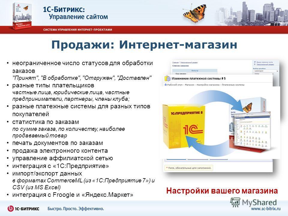 Продажи: Интернет-магазин неограниченное число статусов для обработки заказов