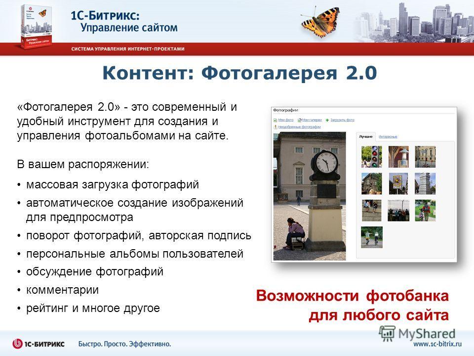 Контент: Фотогалерея 2.0 «Фотогалерея 2.0» - это современный и удобный инструмент для создания и управления фотоальбомами на сайте. В вашем распоряжении: массовая загрузка фотографий автоматическое создание изображений для предпросмотра поворот фотог