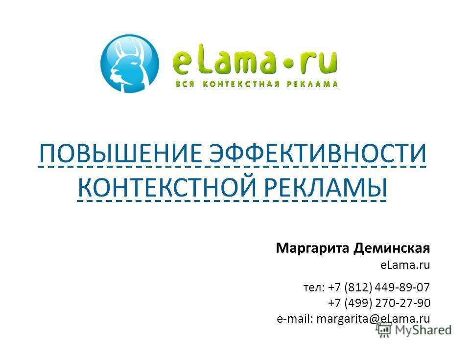 Маргарита Деминская eLama.ru тел: +7 (812) 449-89-07 +7 (499) 270-27-90 e-mail: margarita@eLama.ru ПОВЫШЕНИЕ ЭФФЕКТИВНОСТИ КОНТЕКСТНОЙ РЕКЛАМЫ