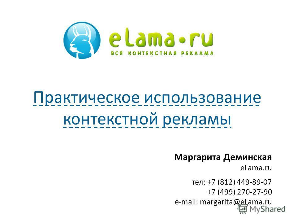Маргарита Деминская eLama.ru тел: +7 (812) 449-89-07 +7 (499) 270-27-90 e-mail: margarita@eLama.ru Практическое использование контекстной рекламы