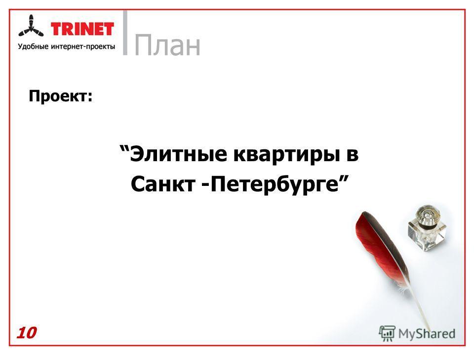 10 План Проект: Элитные квартиры в Санкт -Петербурге