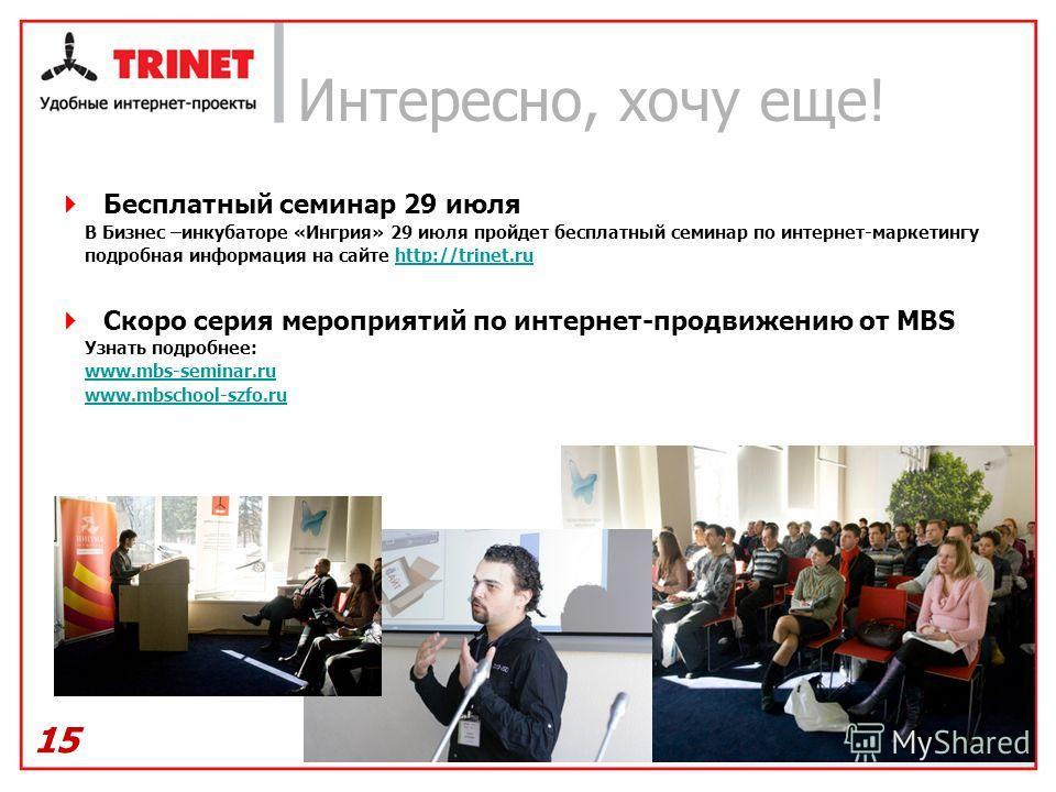 Интересно, хочу еще! Бесплатный семинар 29 июля В Бизнес –инкубаторе «Ингрия» 29 июля пройдет бесплатный семинар по интернет-маркетингу подробная информация на сайте http://trinet.ruhttp://trinet.ru Скоро серия мероприятий по интернет-продвижению от