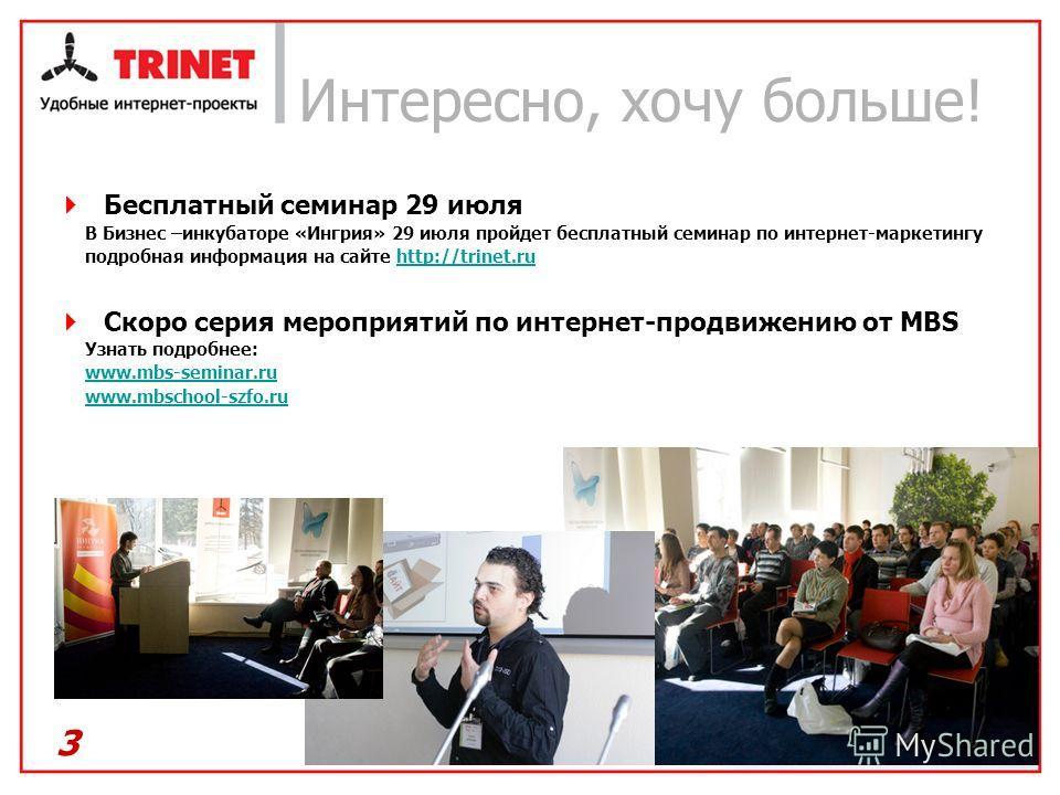 Интересно, хочу больше! Бесплатный семинар 29 июля В Бизнес –инкубаторе «Ингрия» 29 июля пройдет бесплатный семинар по интернет-маркетингу подробная информация на сайте http://trinet.ruhttp://trinet.ru Скоро серия мероприятий по интернет-продвижению