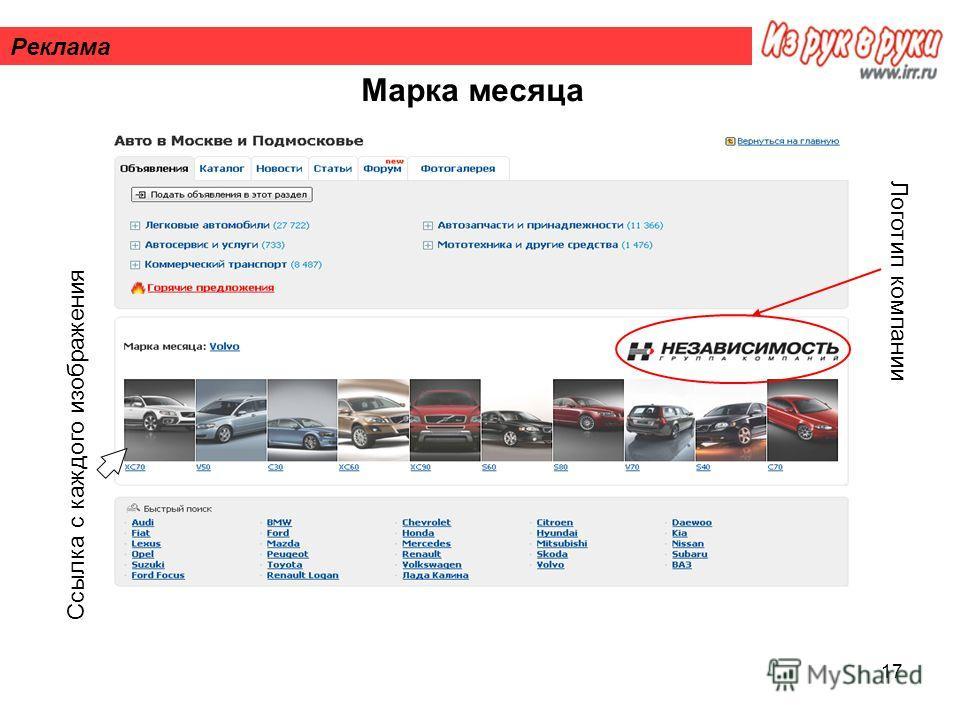 17 Реклама Марка месяца Логотип компании Ссылка с каждого изображения