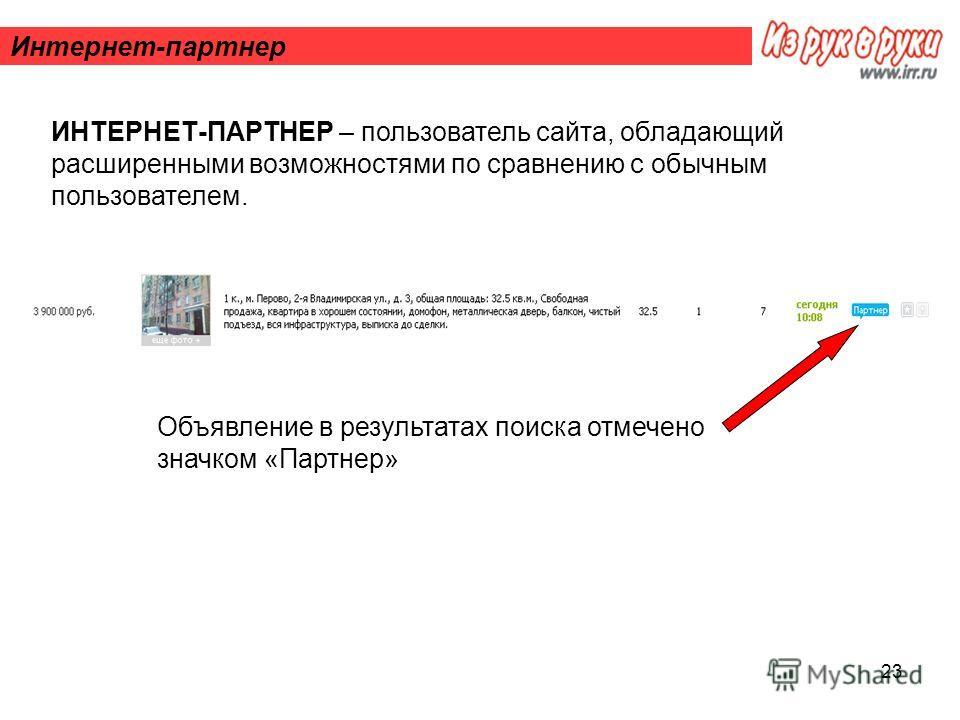 23 Интернет-партнер ИНТЕРНЕТ-ПАРТНЕР – пользователь сайта, обладающий расширенными возможностями по сравнению с обычным пользователем. Объявление в результатах поиска отмечено значком «Партнер»