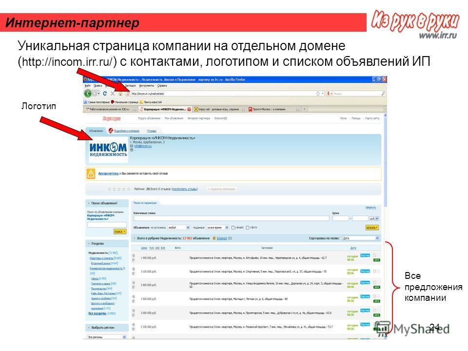 24 Интернет-партнер Уникальная страница компании на отдельном домене ( http://incom.irr.ru/ ) с контактами, логотипом и списком объявлений ИП Логотип Все предложения компании